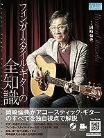 フィンガースタイル・ギターの全知識 (CD付)