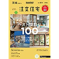 SUUMO注文住宅 茨城で建てる 2018年夏秋号