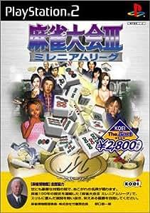 KOEI The Best 麻雀大会III ミレニアムリーグ