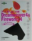 アッと驚く達人の技 Dreamweaver4&Fireworks4 for Windows 上級テクニック集