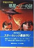 宇宙大作戦 惑星ペリーの謎 (ハヤカワ文庫SF)