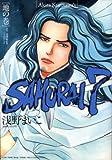 Samurai 7―原作/黒沢明監督「七人の侍」より (地の巻) (古川コミックス (2))