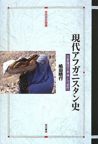 現代アフガニスタン史 -国家建設の矛盾と可能性- (世界歴史叢書)