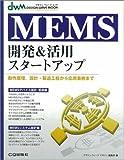 MEMS開発&活用スタートアップ―動作原理、設計・製造工程から応用事例まで (デザインウェーブムック)