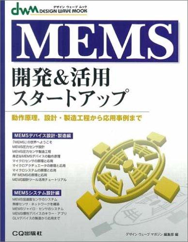 MEMS開発&活用スタートアップ―動作原理、設計・製造工程から応用事例まで (デザインウェーブムック)の詳細を見る