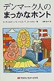 デンマーク人のまっかなホント (まっかなホントシリーズ)