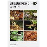 爬虫類の進化 (Natural History Series)