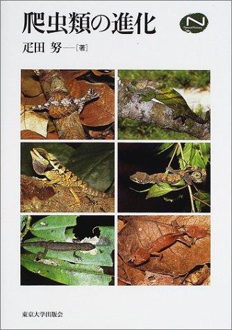 爬虫類の進化 (Natural History Series)の詳細を見る