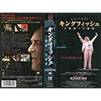 キングフィッシュ 大統領への挑戦 (字幕スーパー版) [VHS]