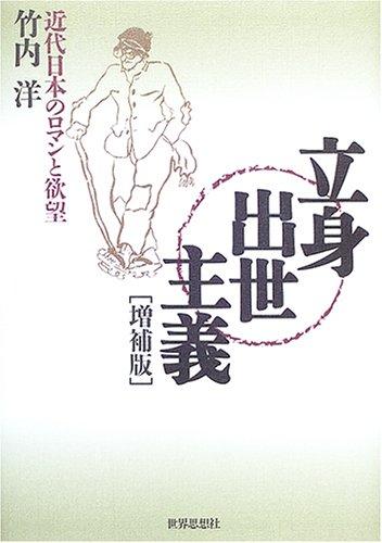 立身出世主義―近代日本のロマンと欲望 / 竹内 洋