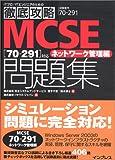徹底攻略 MCSE 問題集 [70-291] 対応 ネットワーク管理編 (ITプロ/ITエンジニアのための徹底攻略)