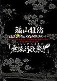 福山☆冬の大感謝祭 其の十一 初めてのあなた、大丈夫ですか? 常連のあなた、お待たせしました? 本当にやっちゃいます! 『無流行歌祭!!』(初回プレス盤) [DVD]