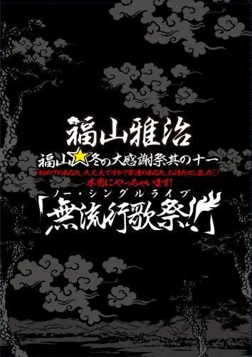 福山☆冬の大感謝祭 其の十一 初めてのあなた、大丈夫ですか? ・・・