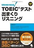TOEICテスト出まくりリスニング(CD付) (短期決戦の特効薬!)