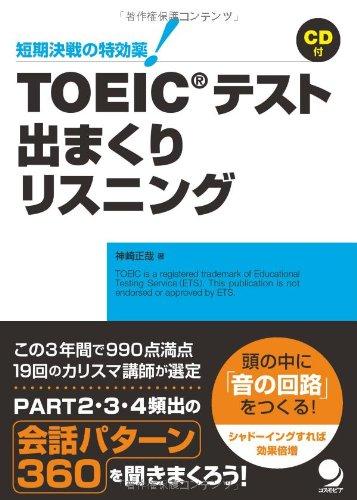 TOEICテスト出まくりリスニング(CD付) (短期決戦の特効薬!)の詳細を見る