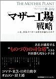 「マザー工場」戦略 いま、日本メーカーは何を目論むのか?