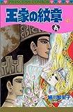 王家の紋章 (41) (Princess comics)