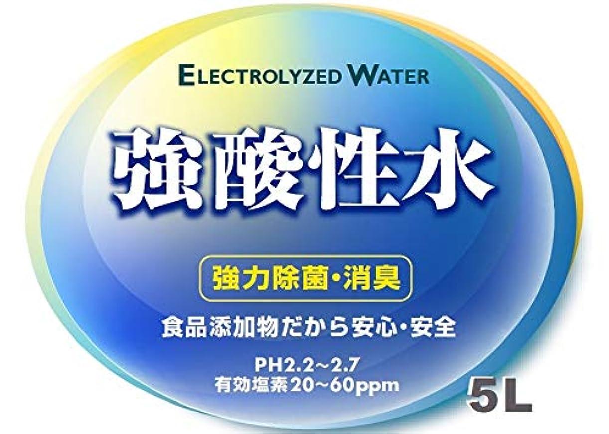 誰のカレンダー日の出特許機器で生成 最強かつ安全の殺菌液 強酸性水 5L アトピー マラセチア にきび 汗疹 皮膚炎 花粉症 薬剤不使用 手洗い うがい インフルエンザ ノロウイルス O-157などに