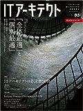 ITアーキテクト Vol.3 (IDGムックシリーズ)