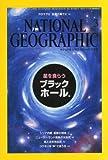 NATIONAL GEOGRAPHIC (ナショナル ジオグラフィック) 日本版 2014年 3月号