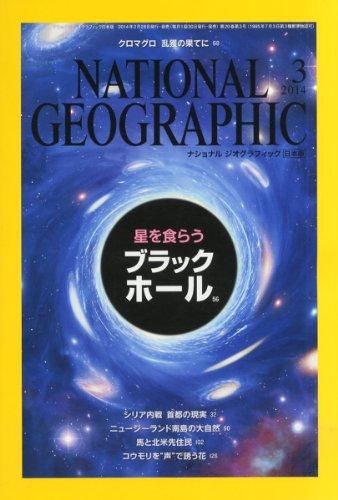 NATIONAL GEOGRAPHIC (ナショナル ジオグラフィック) 日本版 2014年 3月号の詳細を見る