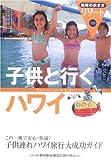 320 地球の歩き方 リゾート 子供と行くハワイ (地球の歩き方リゾート)