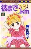 彼まで〓km (1) (マーガレットコミックス (3263))