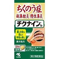 【第2類医薬品】チクナインb 224錠 ×2