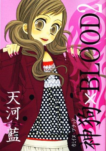 神狗×BLOOD (2) (ウィングス・コミックス)