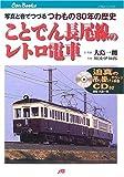 ことでん長尾線のレトロ電車—写真と音でつづる「つわもの」80年の歴史 (JTBキャンブックス)