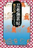 忍者無芸帖 (無芸の巻) (文春文庫―ビジュアル版)