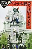 「ベトナム戦争に抗した人々 (世界史リブレット)」販売ページヘ