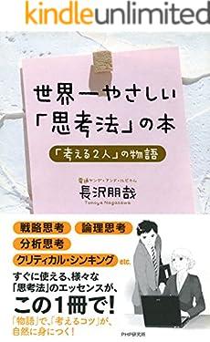 世界一やさしい「思考法」の本 「考える2人」の物語
