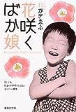花咲くばか娘 (集英社文庫)