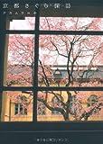 京都さくら探訪