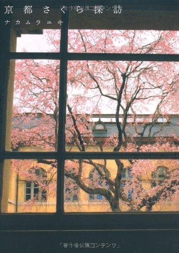 京都さくら探訪の詳細を見る