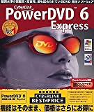 POWER DVD 6 Express 特別乗り換え版