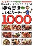 ESSE持ち歩きレシピカード1000―これ1冊が1000枚のレシピカードに大変身! (別冊エッセ) 画像
