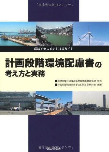 計画段階環境配慮書の考え方と実務―環境アセスメント技術ガイド