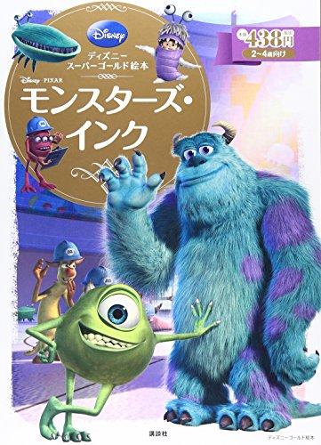ディズニースーパーゴールド絵本 モンスターズ・インク (ディズニーゴールド絵本)