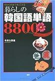 何から何まで言ってみる 暮らしの韓国語単語8800