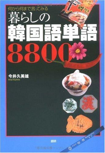 何から何まで言ってみる 暮らしの韓国語単語8800の詳細を見る