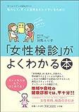 「女性検診」がよくわかる本 かわいい体は自分で守る! (ホーム・メディカ安心ガイド)