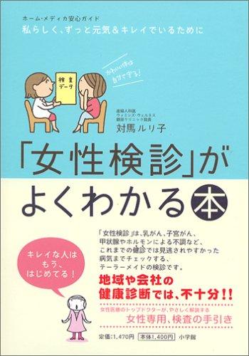「女性検診」がよくわかる本 かわいい体は自分で守る! (ホーム・メディカ安心ガイド)の詳細を見る