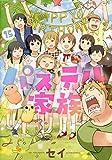 パステル家族(15) (アクションコミックス(comicoBOOKS))