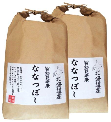 【30年産】ななつぼし 10kg(5kg×2袋) 玄米(または白米) 新米/北海道産 [ななつぼし]【産地の北海道から全国発送】【ナナツボシ】【ななつ星】【七つ星】【10キロ】