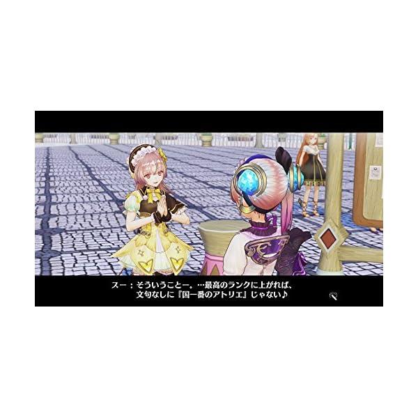 リディー&スールのアトリエ ~不思議な絵画の錬...の紹介画像2