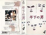 年下の男 4 [VHS]