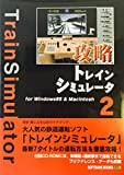 攻略トレインシミュレータ2―for Windows95 & Macintosh (SOFTBANK BOOKS)