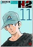 H2〔文庫版〕  11 (小学館文庫 あI 71)